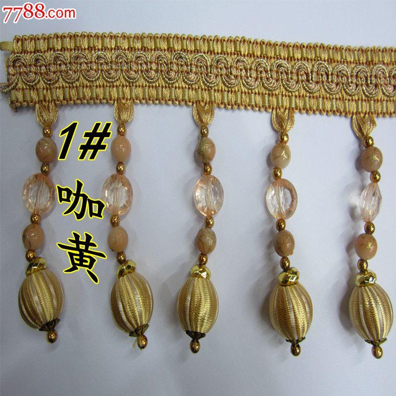 太阳珠子花边 窗帘布艺 装饰品花边 高档欧式风格 纯手工编织