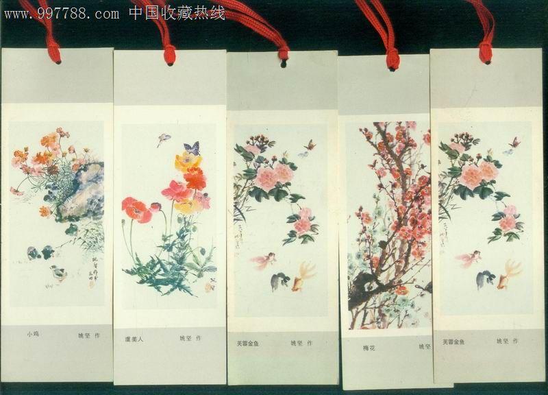 花鸟画书签5张_价格元_第1张_中国收藏热线