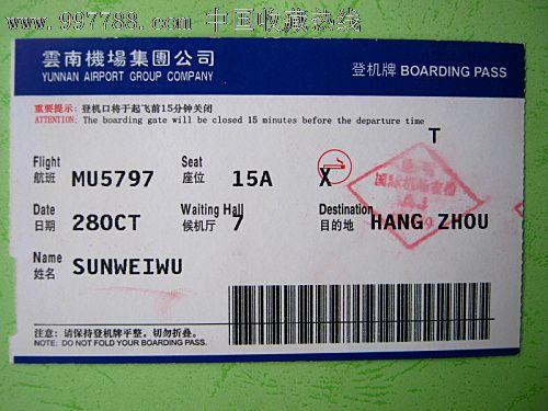 云南到杭州的登机牌