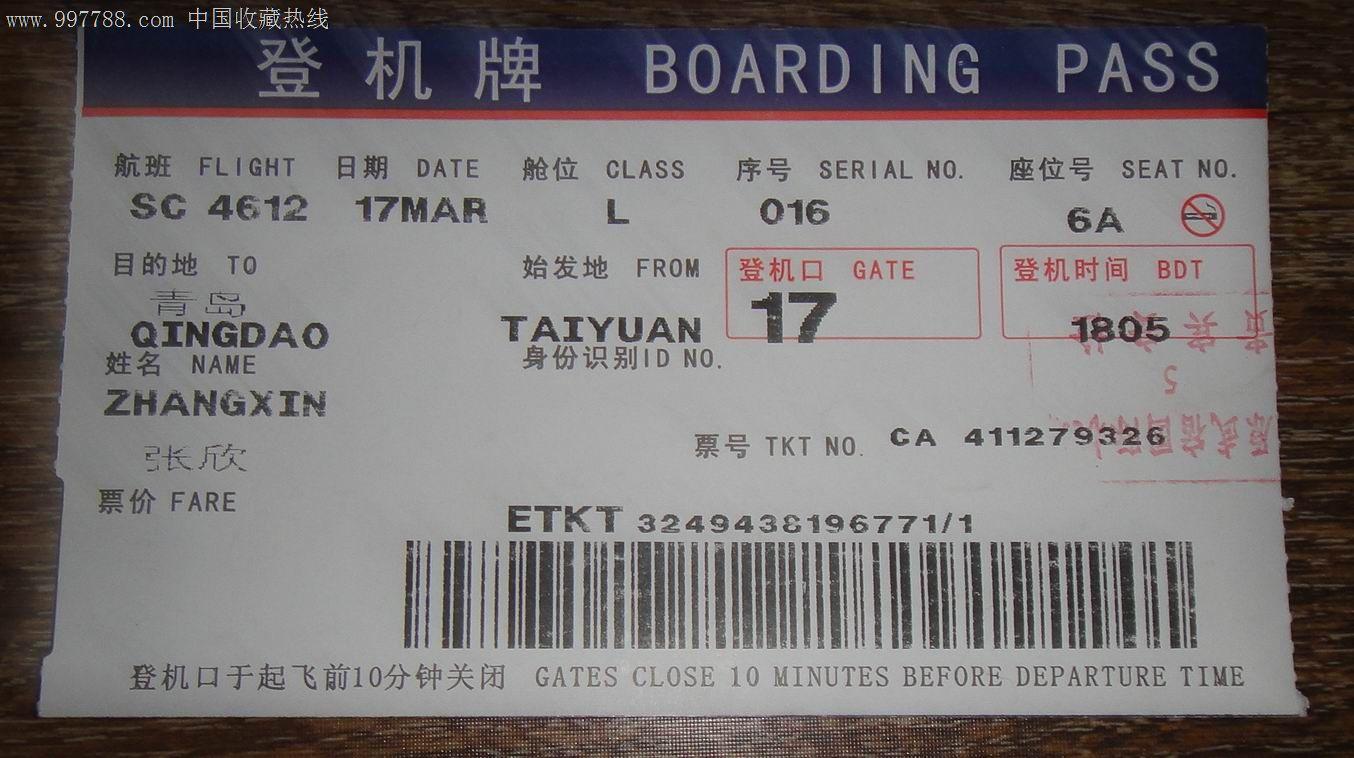 太原机场登机卡-价格:5元-se12233582-飞机/航空票