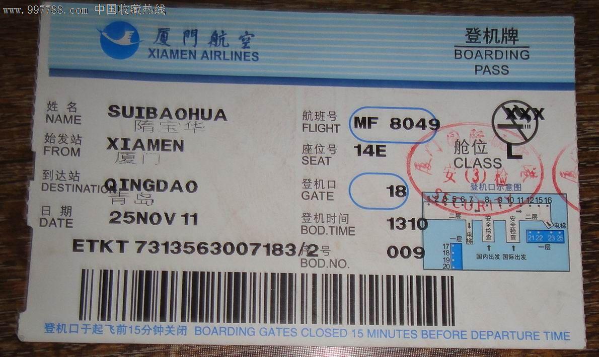 厦门航空登机卡,飞机/航空票【藏泉阁】_第2张_7788机票收藏; 厦门