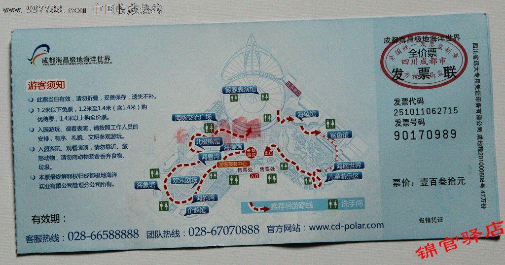 青岛海底世界门票;;  成都海洋公园门票