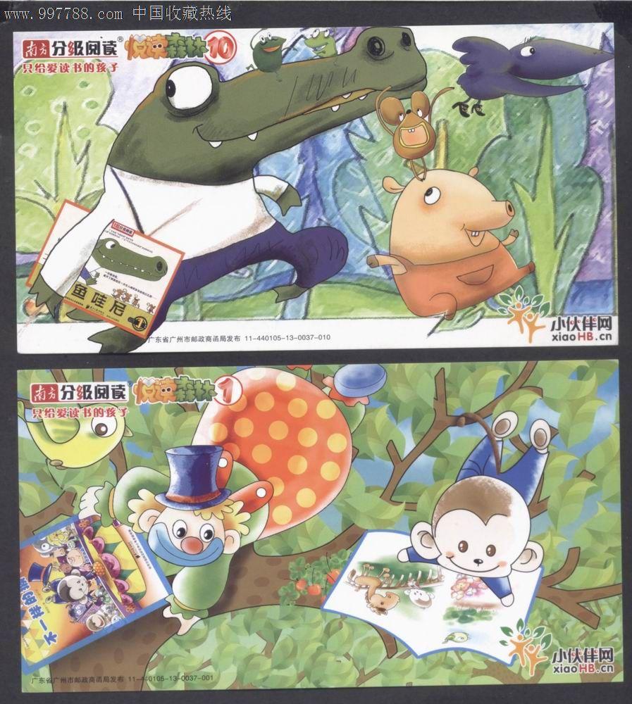 六一国际儿童节儿童专题童话动物邮资明信片全套五枚仅一套