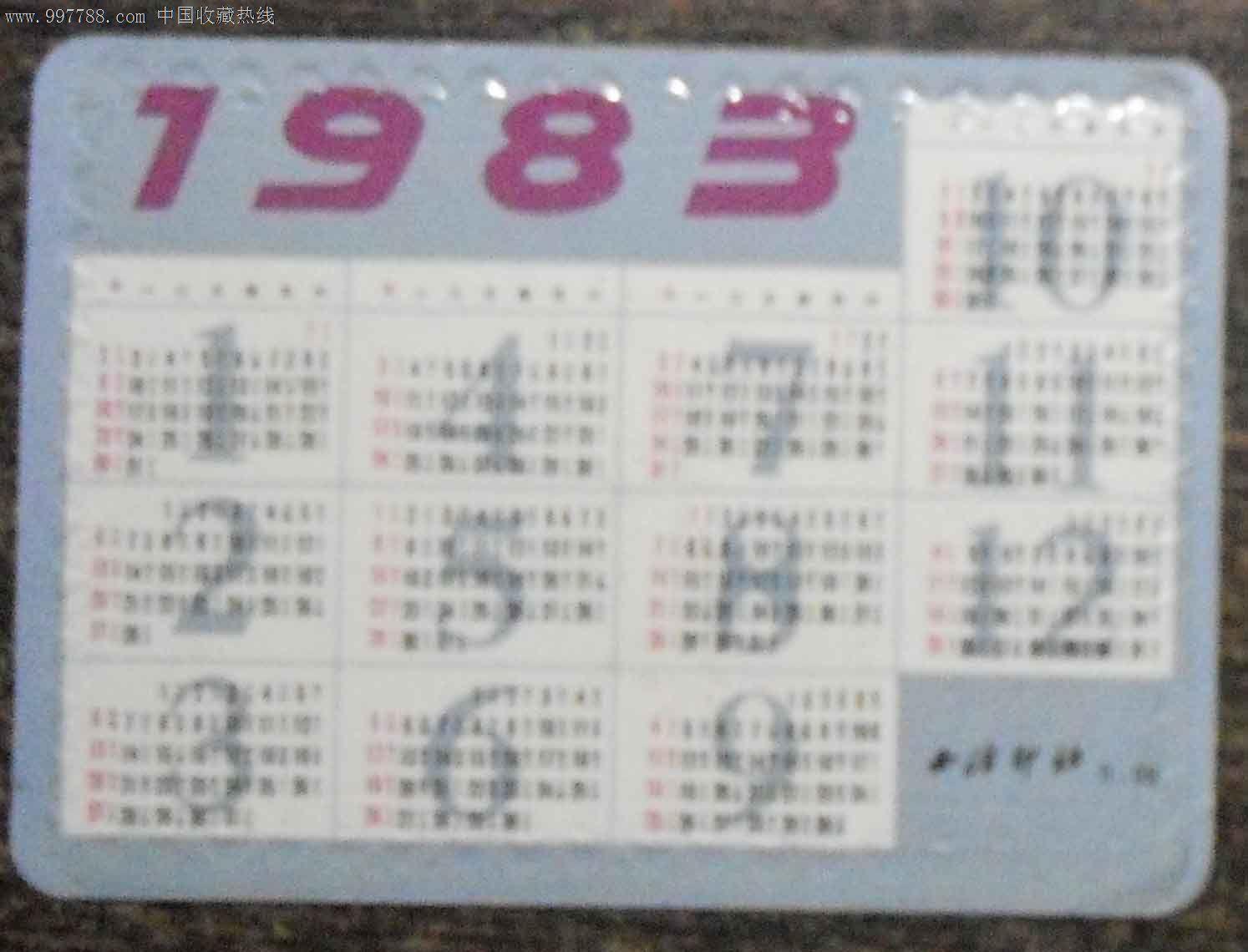 西湖晚霞--83年历片_年历卡/片_秦城集藏【年历卡收藏】; 西湖晚霞图片