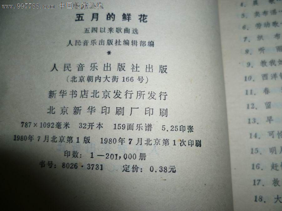 五月的鲜花,歌曲/歌谱【钱王之乡】_第6张_7788歌谱