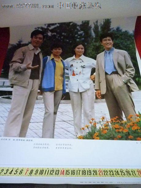 明星挂历--1984年哈尔滨电影公司_价格25元_第7张_中国收藏热线