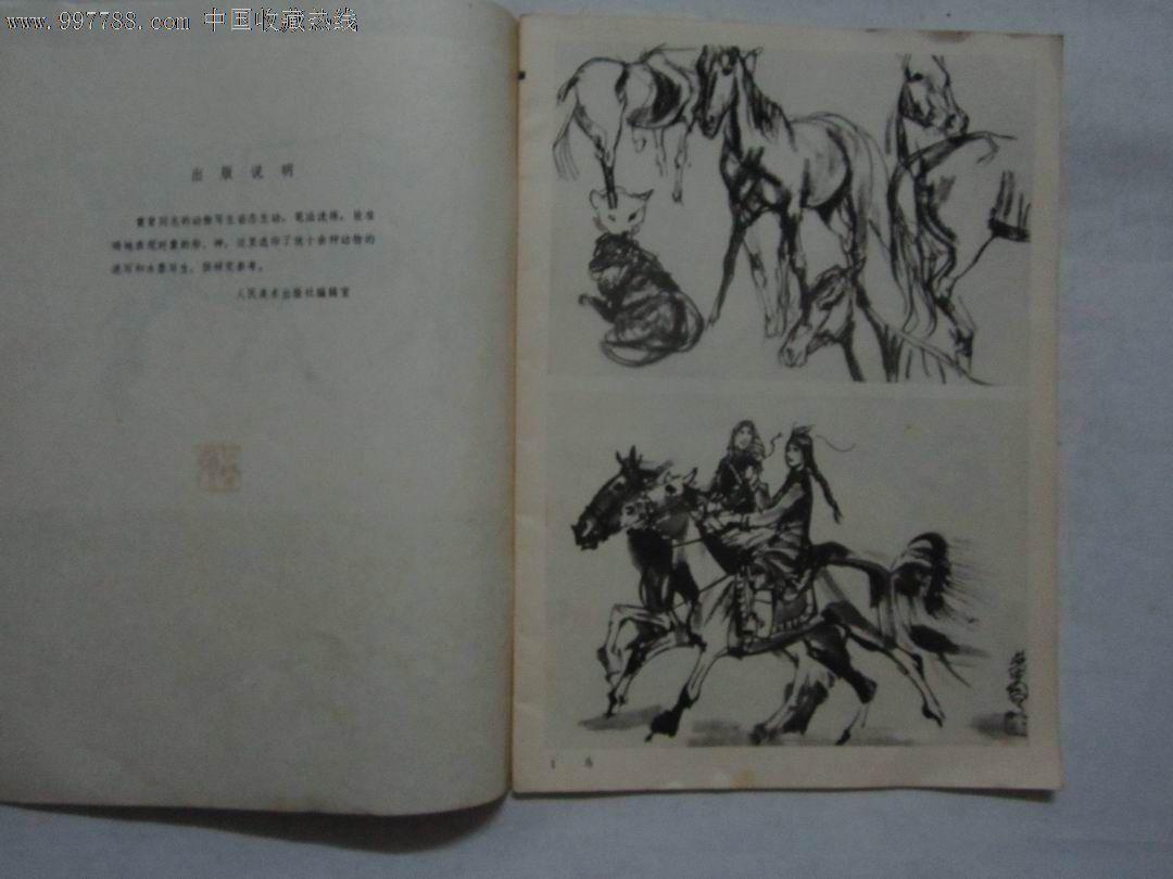 动物写生_价格元_第5张_7788收藏__中国收藏热线