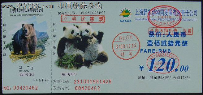 属性: 动物园,入口票,上海,年代不详,,普通纸票,,单张完整,,,, 简介
