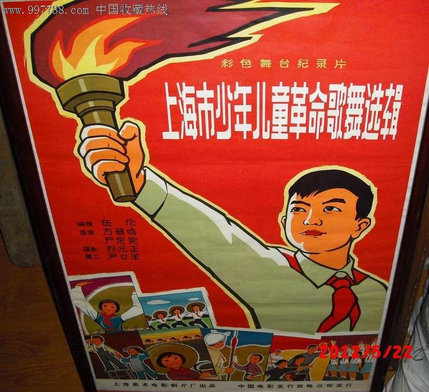 红色革命电影_电影海报,,国产影片,文革(67-76),对开,单张,,,, 简介: 少年儿童革命