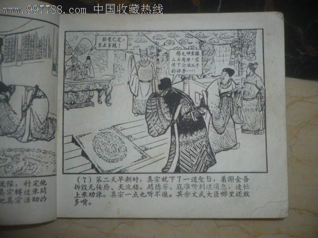 京剧罢宴寇准唱段曲谱