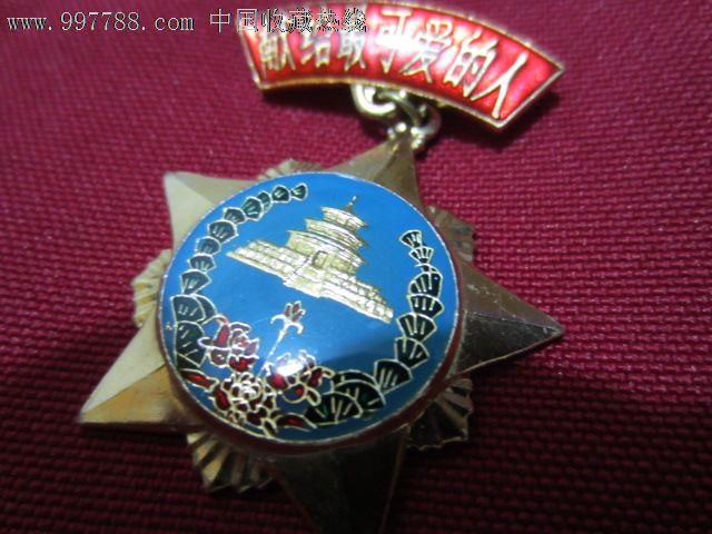 献给最可爱的人--北京各界人民赴云南前线慰问团赠-1987