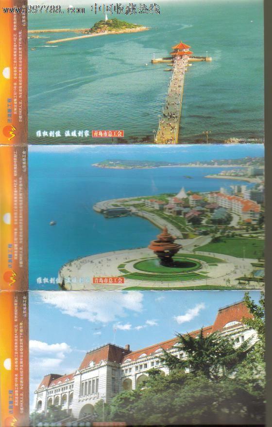 青岛风光五联张明信片一套_价格5元【栈桥老纸币】_第1张_中国收藏