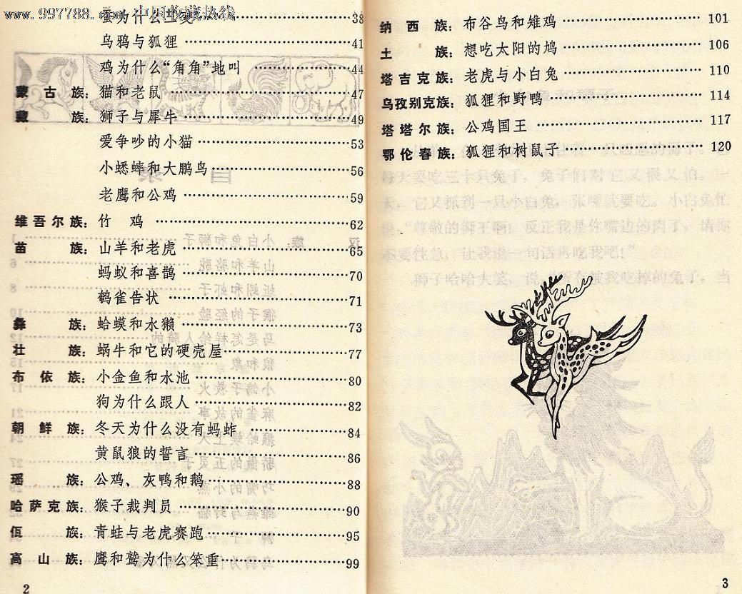 民间故事丛书--动物故事选_价格19.8元_第4张_7788收藏__中国收藏热线