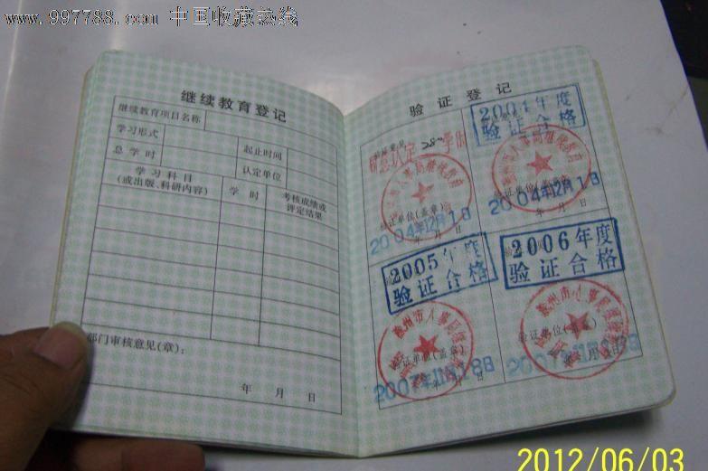 安徽省专业技术人员继续教育证书 其他证书/证