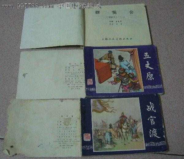 三国演义48本齐套,连环画/小人书,se12281919,零售,7788连环画; 图片