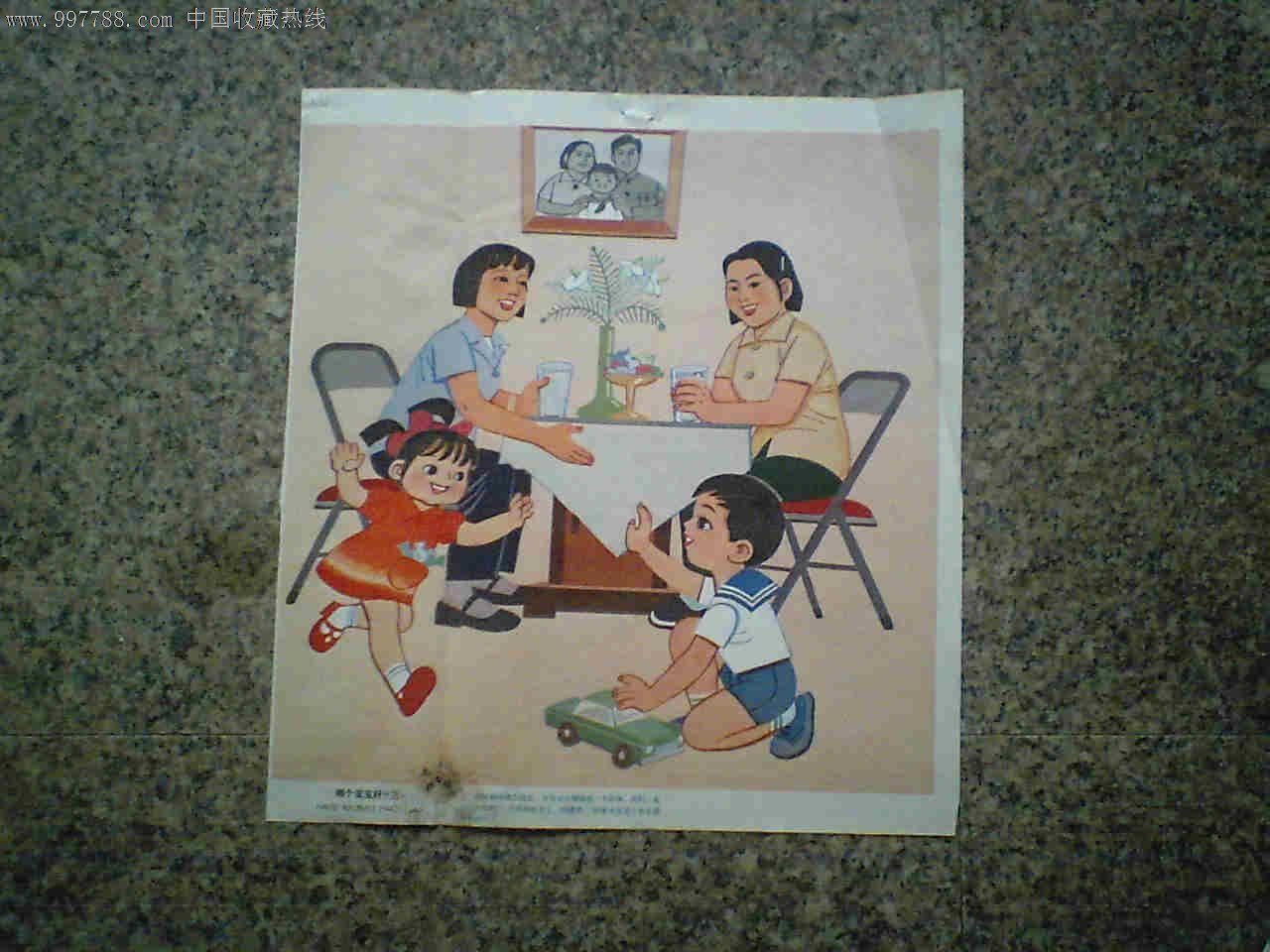 幼儿园看图讲述教育挂图-哪个宝宝好?_价格4元_第3张_中国收藏热线