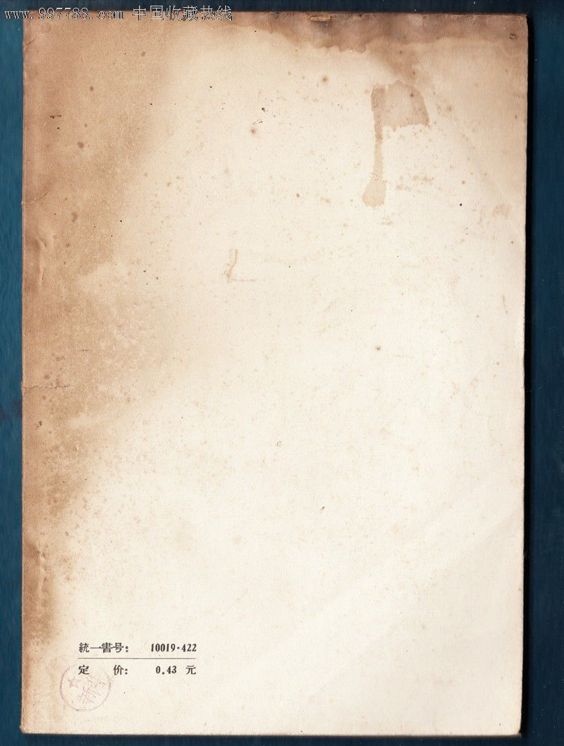 文学研究集刊_价格元_第2张_中国收藏热线