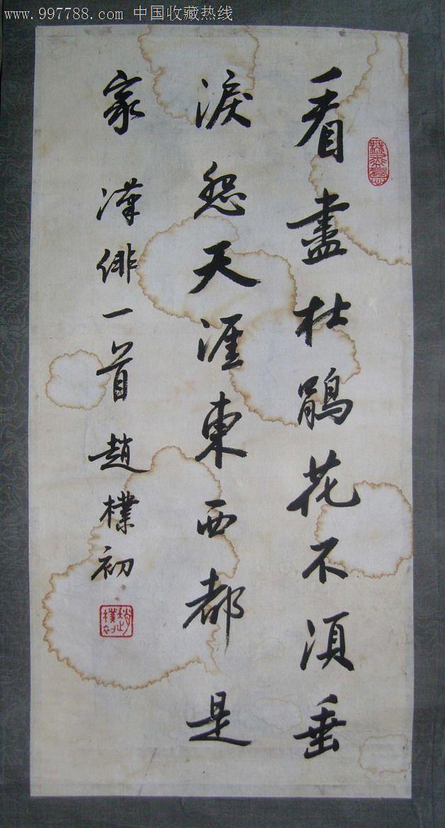 (中国佛教协会会长)赵朴初《毛笔手写书法·汉俳一首》绫布原装旧裱图片