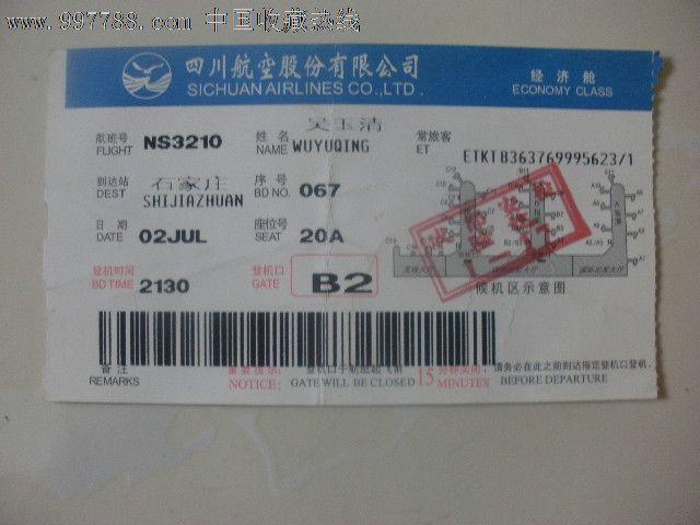 图片:福州到南宁的飞机票是什么