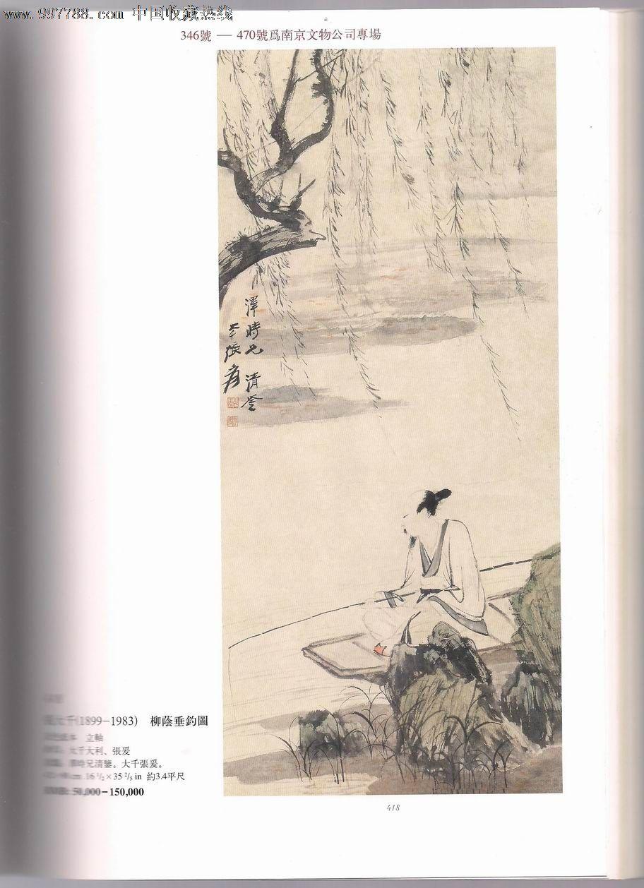 中国书画画册图片