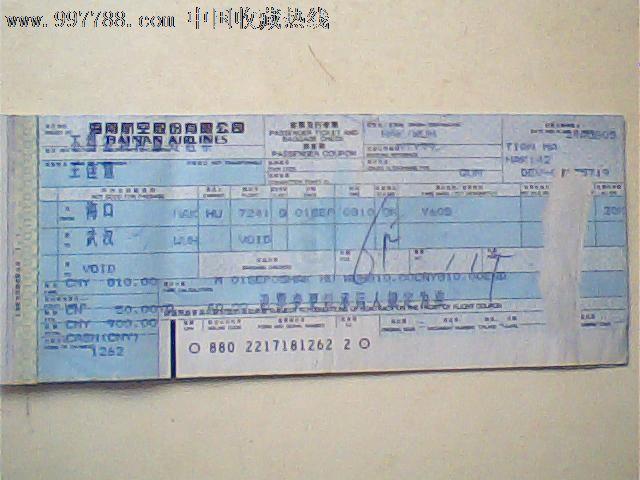 春至海南的机票_旧机票,海南航空,05年海口飞武汉,旅客联背面带海航广告_价格元_第1张