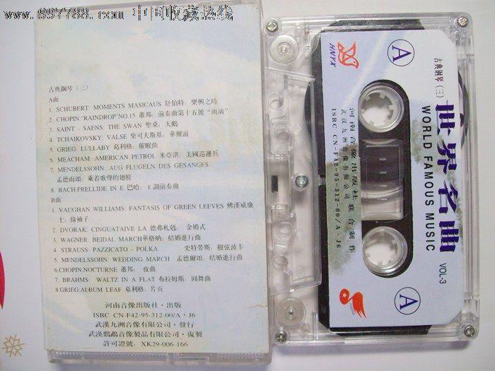 世界名曲--古典钢琴3_价格元_第2张_中国收藏热线