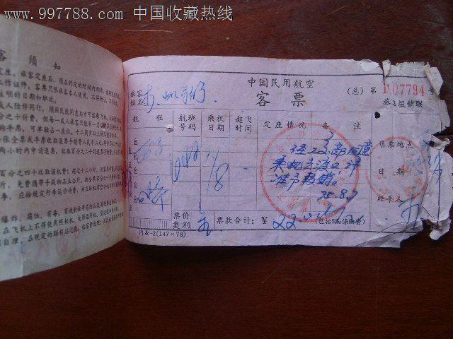 75年西昌至成都飞机票