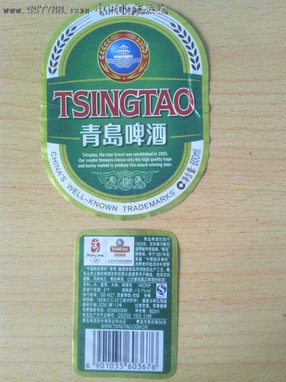 青岛啤酒_价格3元【衡水湖标屋】_第1张_中国收藏热线