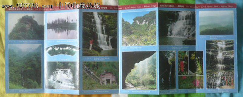 碧峰峡导游图,自然风景-->岛屿/沟壑/峡谷/悬崖,旅游景点门票,峡谷,交