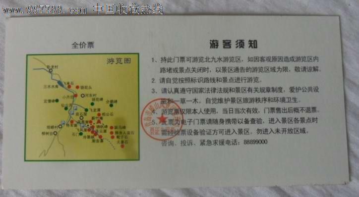 崂山北九水游览券-旅游景点门票--se12334918-零售