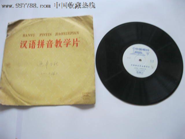 文革-汉语拼音教学片[一---二年级用]黑木胶片_