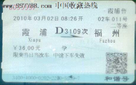 天津之眼学生票_和谐号(d3109)学生票