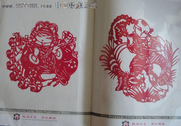 陕北剪纸-价格:20元-se12346541-剪纸/刻纸画册-零售
