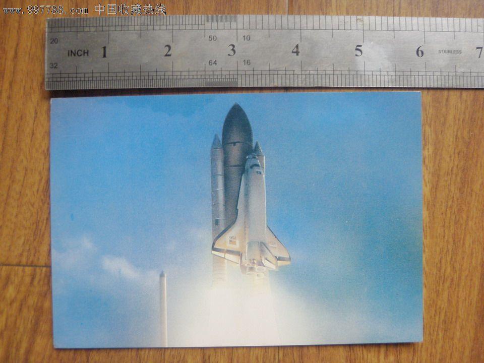 美国航天飞机明信片
