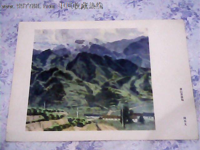 著名美术家周本义绘画作品3件《黄山茶林场,安源老矿井,井冈山》