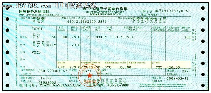 电子机票:长沙-西安_飞机/航空票_紫禁龙藏舍【中国