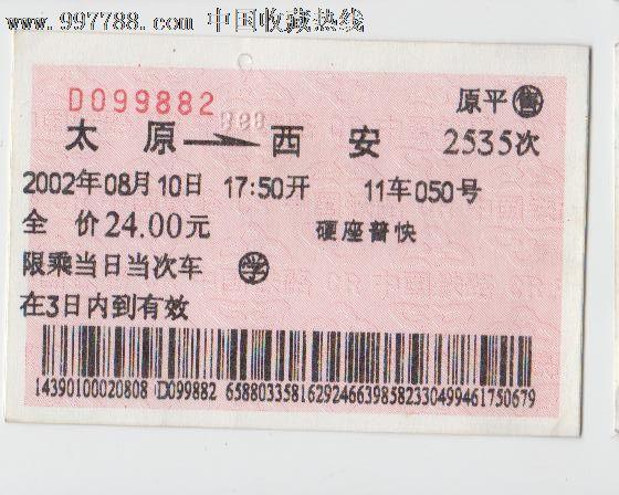 太原至西安_火车票_文革书社【中国收藏热线】