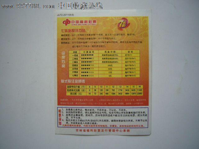 中国福利彩票:双色球(8-6)七乐彩投注方法