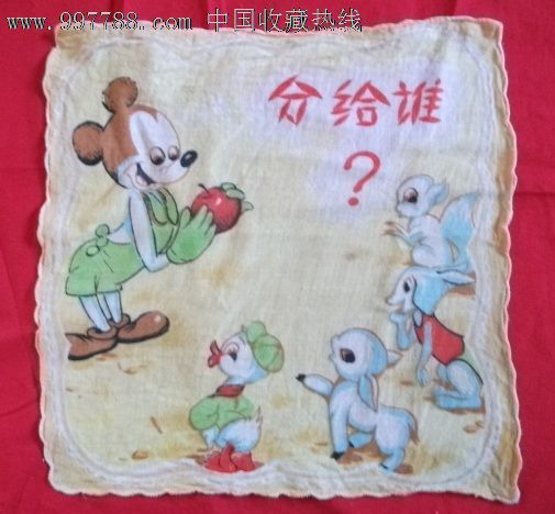 手帕/手绢-手帕/手绢 属性: 棉制,,印花,,年代不详,,正方形,,动物