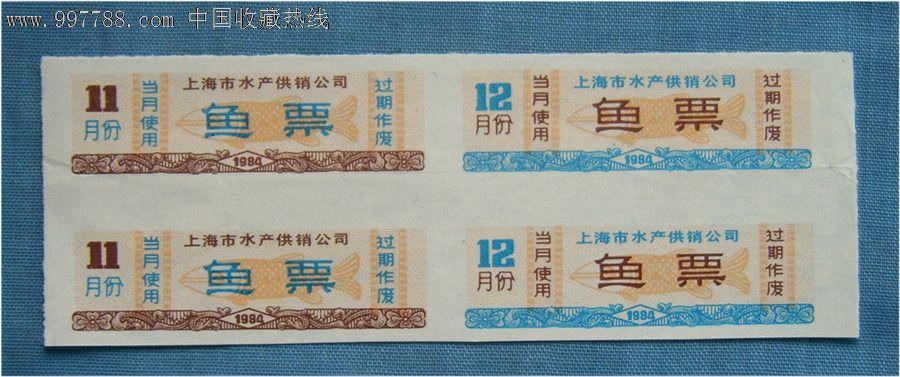 上海市84年鱼票