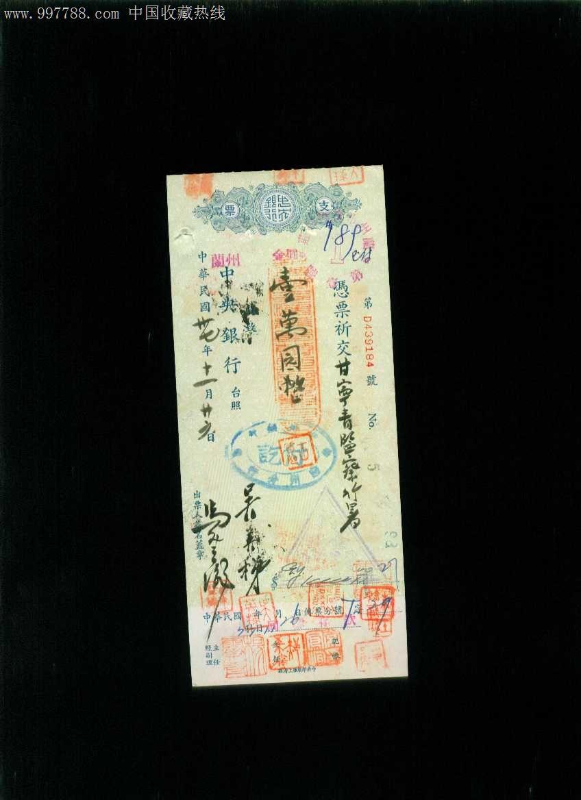 民国甘宁青监察行署盖关防大印支票1枚图片