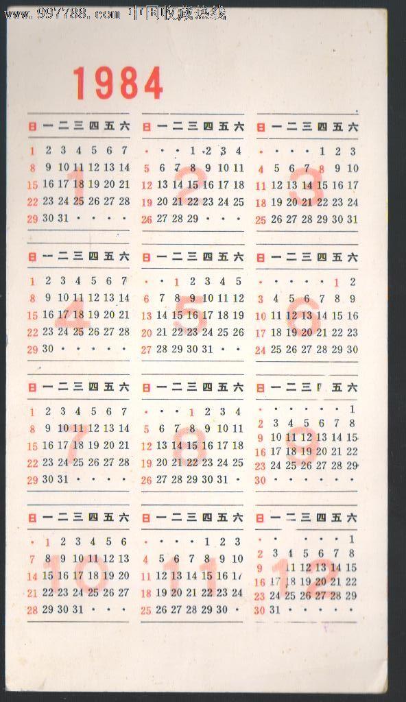 1984年年历卡——吴昌硕花卉四条屏图片