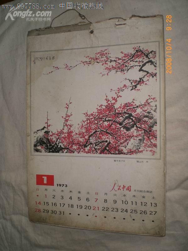 1973年年历(16开12张12幅精美图画关山月李苦禅李可染图片