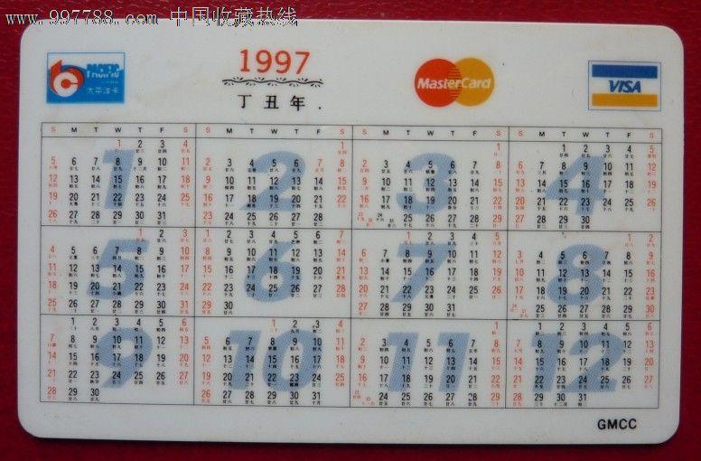 交通银行1997年年历卡_价格元_第2张_中国收藏热线图片