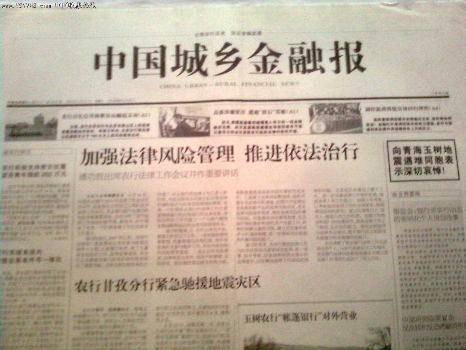 《中国城乡金融报》(玉树地震)_报纸_秦域博纳收藏屋