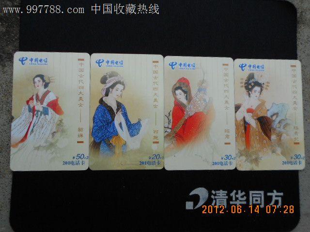 九江201--古代4大美女4全--价格:20元-se1241周安美女图片