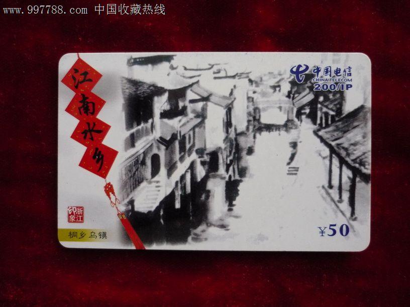 江南水乡t2003-18(4-4)_价格元_第1张_中国收藏热线