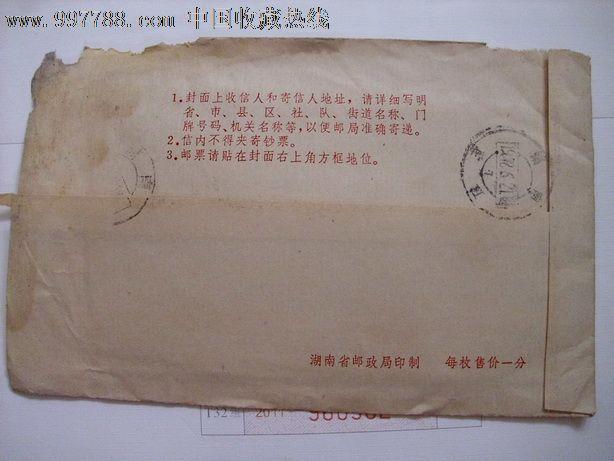老信封_价格元_第2张_中国收藏热线