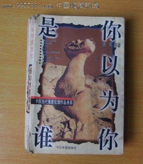 中国当代情爱伦理作品书系《你以为你是谁》