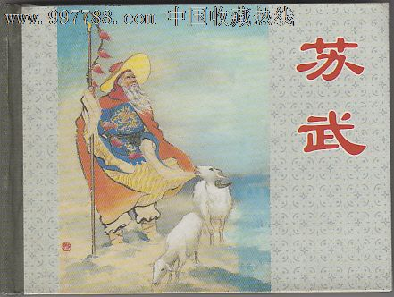 十二生肖伴苏武的动物